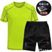 速干衣男跑步套裝短袖短褲圓領t恤透氣寬鬆健身大碼戶外運動套裝 小確幸生活館