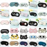眼罩睡眠遮光透氣女可愛韓國冰袋冰敷緩解眼疲勞睡覺男士卡通學生