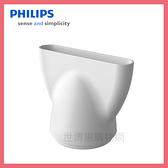 可刷卡◆PHILIPS飛利浦 吹風機專用吹嘴~適用HP8232.HP8235◆台北、新竹實體門市