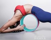 瑜伽輪瑜伽用品達摩輪後彎利器材瑜珈輪瑜伽圈普拉提圈YYP 麥琪精品屋