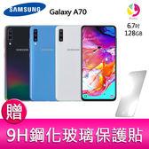分期0利率 三星 SAMSUNG Galaxy A70 6GB/128GB 後置三鏡頭智慧型手機 贈『9H鋼化玻璃保護貼*1』