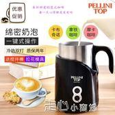 打泡機PELLINI沛利尼全自動奶泡機電動冷熱打奶器家用咖啡牛奶發泡沫機   走心小賣場YYP