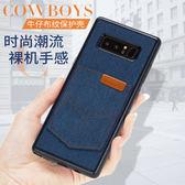 三星Galaxy S8 Plus 輕薄防震手機殼 便捷插卡全包手機套 牛仔布藝 防摔軟殼 磨砂質感保護套 保護殼