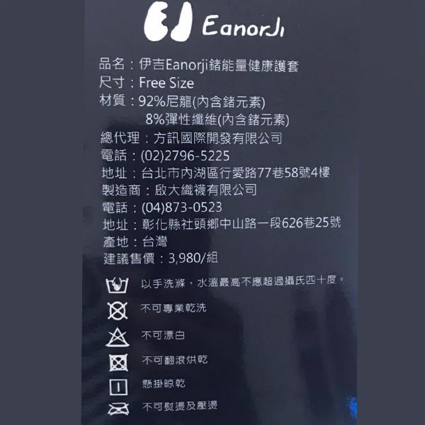 伊吉Eanorji 鍺能量健康護套 (手臂套+護腿套) 三色可選【YES 美妝】