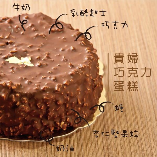獨家限定【漢來大飯店】五星級★黑白雙星蛋糕任2入 特價649元