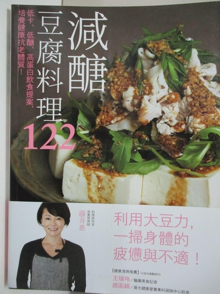 【書寶二手書T1/餐飲_J7S】減醣豆腐料理122:低卡、低醣、高蛋白飲食提案,培養健康…
