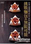 挑戰麵包的無限可能 日本人氣名店TRAIN BLEU的極致風味47款