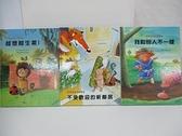 【書寶二手書T3/少年童書_DXL】越想越生氣_不受歡迎的新鄰居_我和別人不一樣_共3本合售
