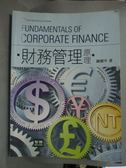 【書寶二手書T4/大學商學_YHS】財務管理原理4/e_謝劍平