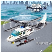 組裝積木開智積木小顆粒拼裝拼插組裝益智積木男孩玩具模型警察直升機