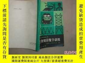 二手書博民逛書店罕見生物知識智力測驗7938 尤淑香等 地質出版社 出版1982