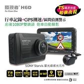【發現者】H6D 前後1080P雙鏡頭行車記錄+GPS測速/區間偵測警示~新品上市~