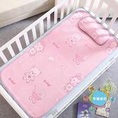 (聖誕交換禮物)嬰兒涼席嬰兒涼席夏季冰絲寶寶新生兒嬰兒床涼席午睡專用草席子兒童幼兒園