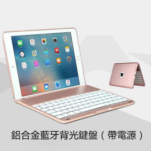 帶電 Apple IPAD Pro 10.5 2017 平板皮套 背光鍵盤 無線控 全包 超薄 折疊 支架 鍵盤 保護套