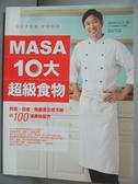 【書寶二手書T1/養生_ZED】MASA十大超級食物-防癌抗老熱量低又吃不胖的100道美味配方
