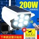 12h快速出貨 太陽能燈人體感應戶外院子燈 防小偷 智能遙控 光控感應燈 家用仿真監控攝像頭