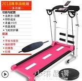 跑步機家用靜音健身器材迷你折疊機械走步機室內運動CY『小淇嚴選』