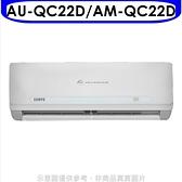 聲寶【AU-QC22D/AM-QC22D】變頻分離式冷氣3坪(含標準安裝)