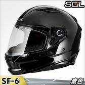 [預購送好禮] SOL 全罩安全帽|23番 SF-6 素黑 全罩式 內墨鏡 雙鏡片 耳機槽 雙D扣