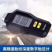 米其林胎壓監測器高精度數顯胎壓計汽車數字輪胎壓表氣壓表測壓器 快速出貨