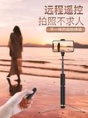 自拍桿通用型適用蘋果x小米華為手機xr神器藍芽一體式無線帶遙控直播支架 歐韓流行館
