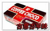 古意古早味 滋露巧克力 (咖啡口味/12條/盒) 懷舊零食 糖果 奶油/咖啡/草莓/香脆 巧克力