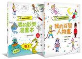 轉轉右腦觀察力故事力套書(我的百變人物畫:激發孩子的觀察力!+我的歡樂漫畫本