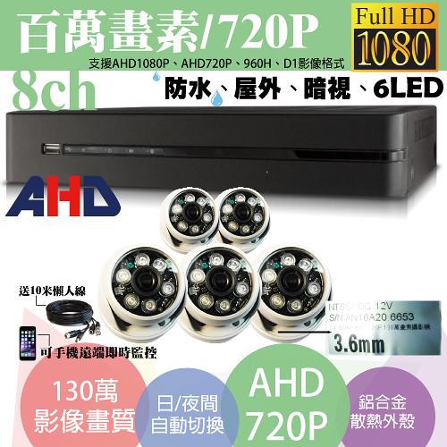 高雄/台南/屏東監視器/百萬畫素1080P主機 AHD/套裝DIY/8ch監視器/130萬半球攝影機720P*5支