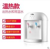 M-TCL飲水機台式家用小型迷你制熱飲水器辦公室節能宿舍開水機溫熱 220V