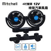 【愛車族】Mitchell 4吋雙頭汽車風扇-椅背式 車用散熱渦流循環電風扇 PNS-HXT205-E
