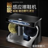 申江全自動家用電動擦鞋器皮鞋小型刷皮鞋刷鞋機全自動感應擦鞋機YTL「榮耀尊享」