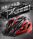 騎行頭盔男一體成型山地車裝備單車帽子女公路車騎行帽自行車配件【叢林之家】