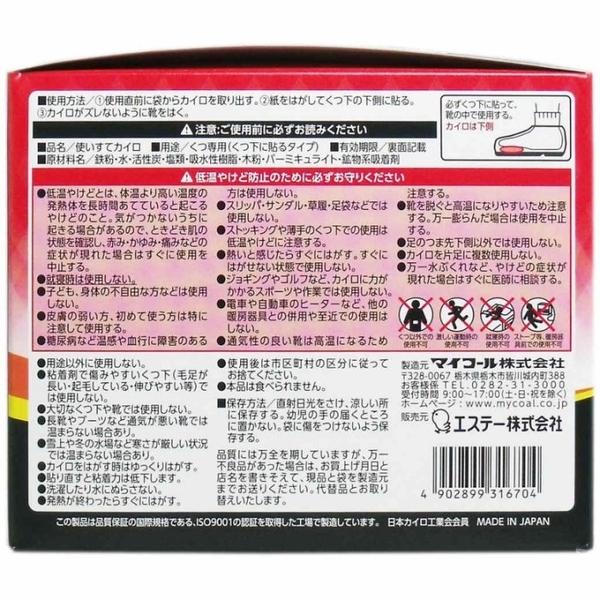 日本【雞仔牌】寬版 9小時持續足底用暖暖包 5張入