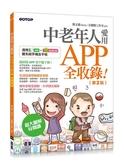 (二手書)中老年人愛用APP全收錄(第二版)適用iOS+Android雙系統手機及平板