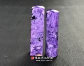 頂級紫龍晶第一批料(二)臍帶印章《半手工噴砂》六分正常高度,單章。全配包裝。傳家手工印章