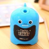 削筆機全自動多功能小學生刨筆機       SQ7895『寶貝兒童裝』