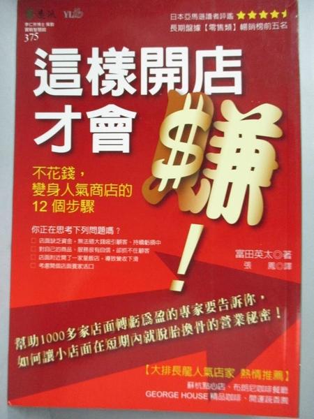 【書寶二手書T7/行銷_BID】這樣開店才會賺!_張鳳, 富田英太