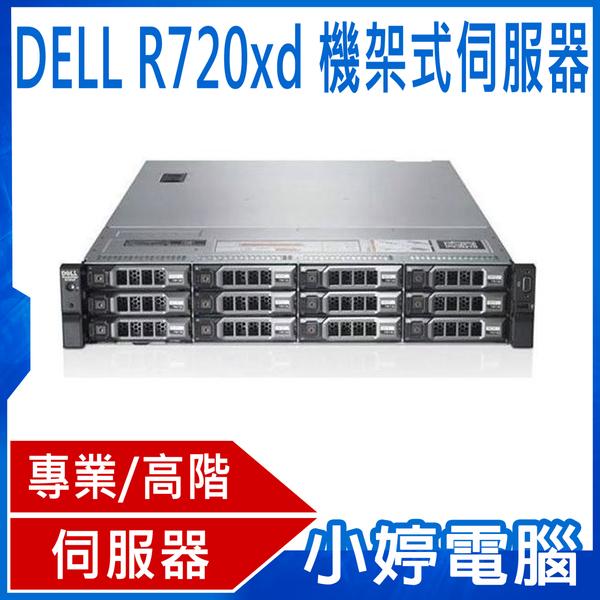 【免運+3期零利率】福利品 Dell R720xd 機架式伺服器 E5-2695V2*2 /256G/6T SAS*3/H710/750W*2
