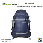 【Caseman卡斯曼】Mountaineer Series 登山者系列雙肩背包 MT Pro 45L