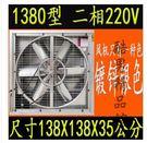 負壓風機強力養殖工業排氣換氣扇大功率車間排風抽風機480-1380型 酷男精品館