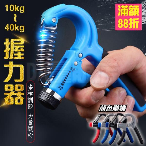 可調式握力器 10~40kg 有刻度標示 R字握力器 握力訓練 強化手指肌力 顏色隨機(80-3205)