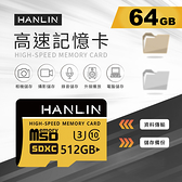 HANLIN-TF512G高速記憶卡C10 【64GB】 U3 2K/4K影片 相機/喇叭/音響/監視器 128G 力集購