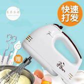 打蛋器打蛋器家用烘培打奶油手持式打蛋機和面攪拌機電動220VJY【下殺85折起】