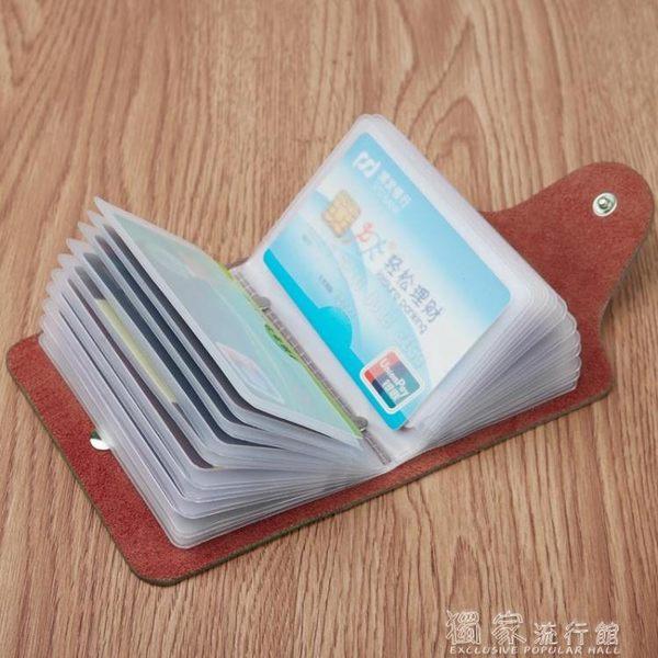 男卡包 牛皮卡包男士多卡位名片夾牛皮小卡夾女式卡片包信用卡套卡袋 『獨家』流行館