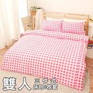 純棉【悠然花格-粉紅】雙人三件式精梳純棉床包枕套組