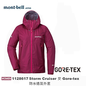 【速捷戶外】日本 mont-bell 1128617 Storm Cruiser 女 Gore-tex 防水透氣外套(深紫紅),登山雨衣,montbell