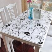 多沃PVC餐桌佈防水軟質玻璃塑膠台布餐桌墊免洗茶幾墊磨砂水晶板 超值價