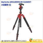 曼富圖 Manfrotto Element 旅行 三腳架 紅 公司貨 MKELEB5RD-BH 反摺 五段式 折疊式 可拆卸