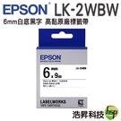 【6mm 高黏性系列 白底黑字】EPSON LK-2WBW 原廠標籤帶