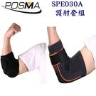 POSMA 可調整式護肘 健身 舉重 透氣 長短各兩入 SPE030A